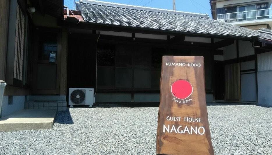 熊野古道 長野ゲストハウス