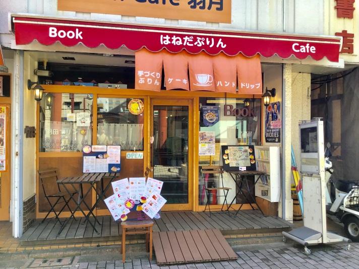 HOSTEL BookCafe はねだぷりん
