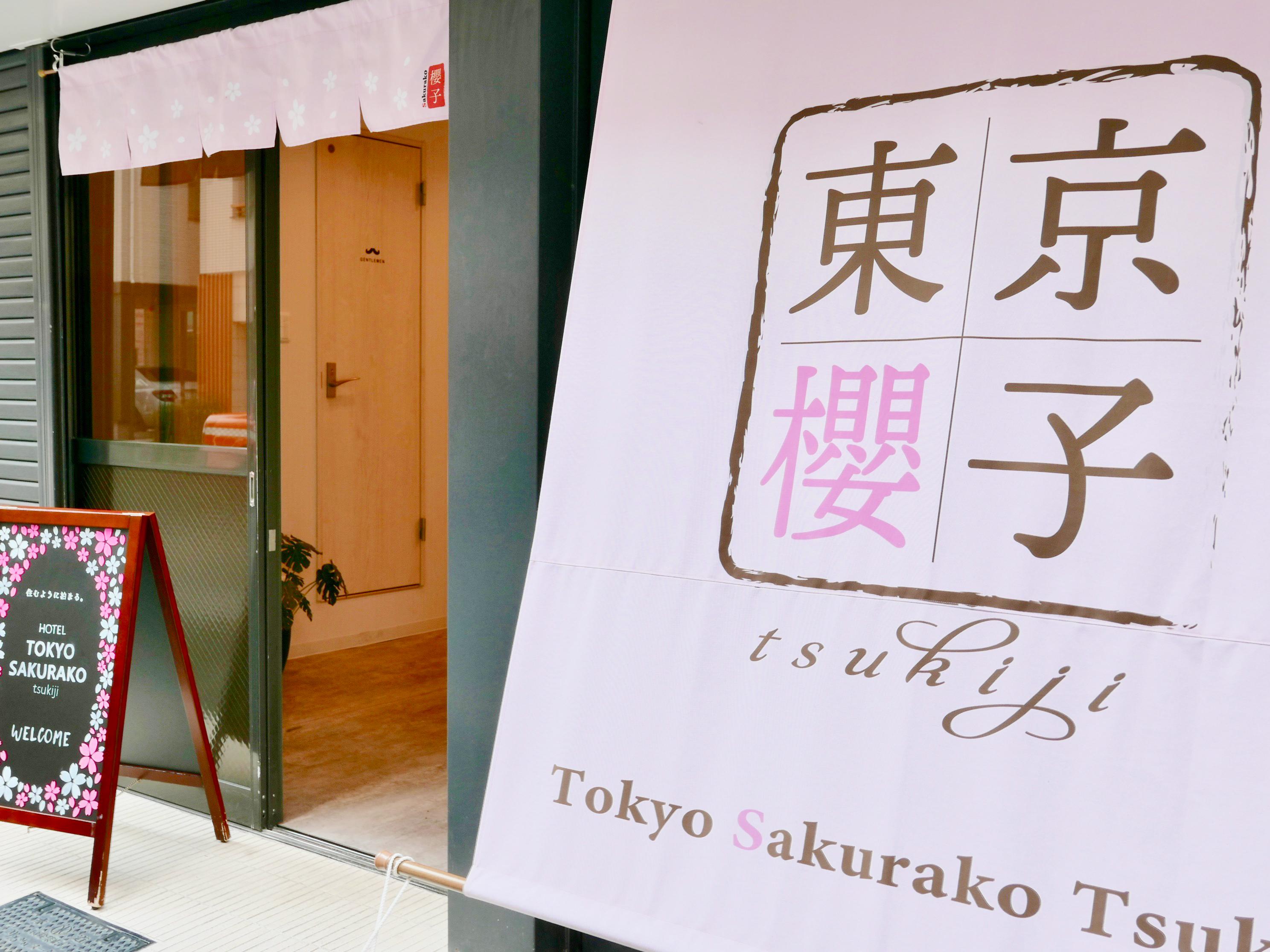 東京櫻子 tsukiji