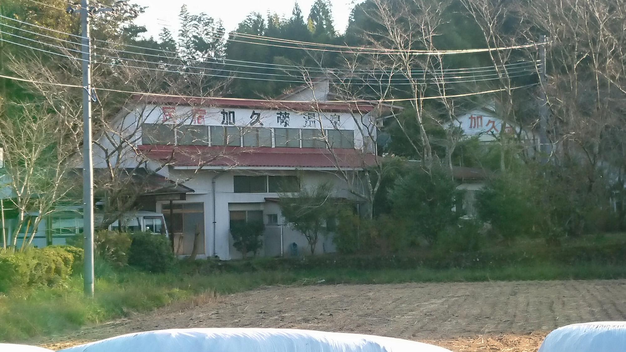 加久藤温泉 その1
