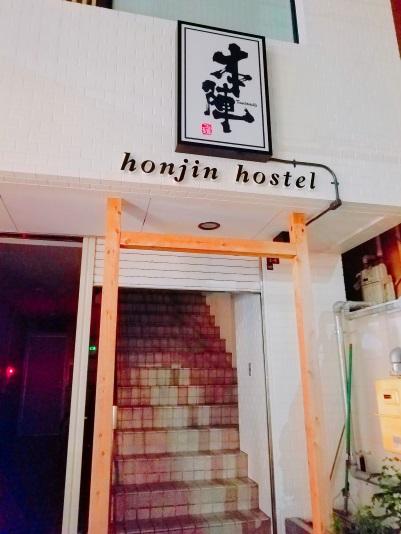 honjin・hostel