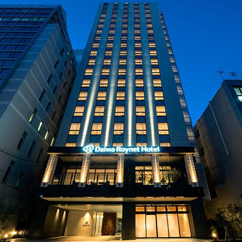 ダイワロイネットホテル大阪心斎橋(2019年2月27日オープ...