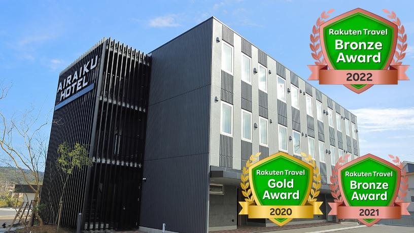 AIRAIKU HOTEL Kagoshima(アイライクホ...