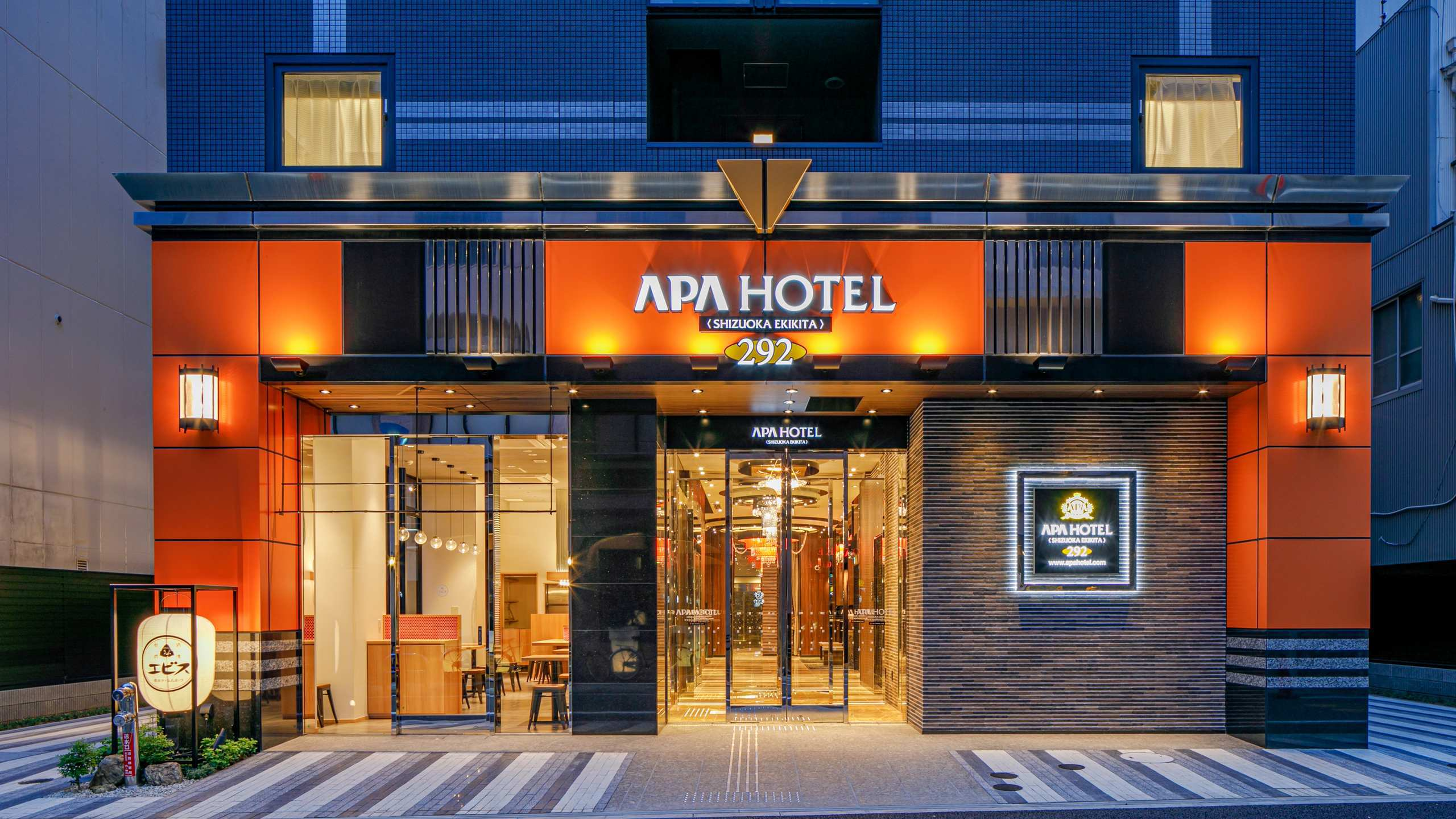 アパホテル<静岡駅北>(全室禁煙)