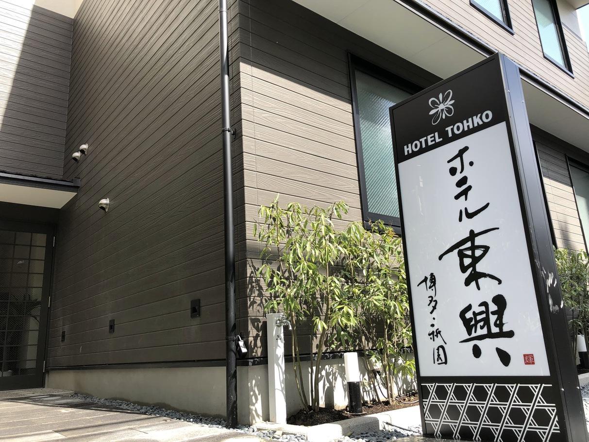 ホテル 東興 博多・祇園 (2019年4月27日 グランドオ...