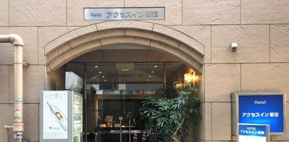 ホテルアクセスイン新宿