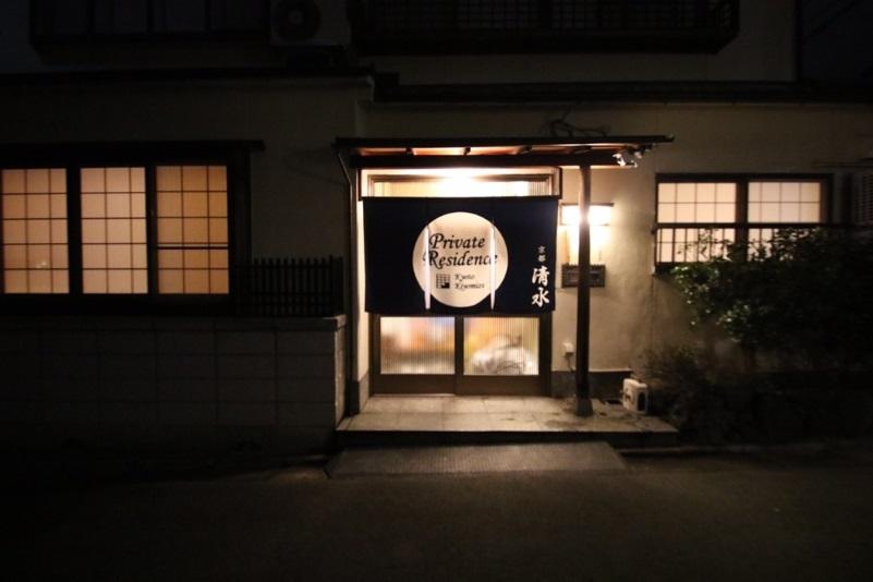 プライベートレジデンス京都清水