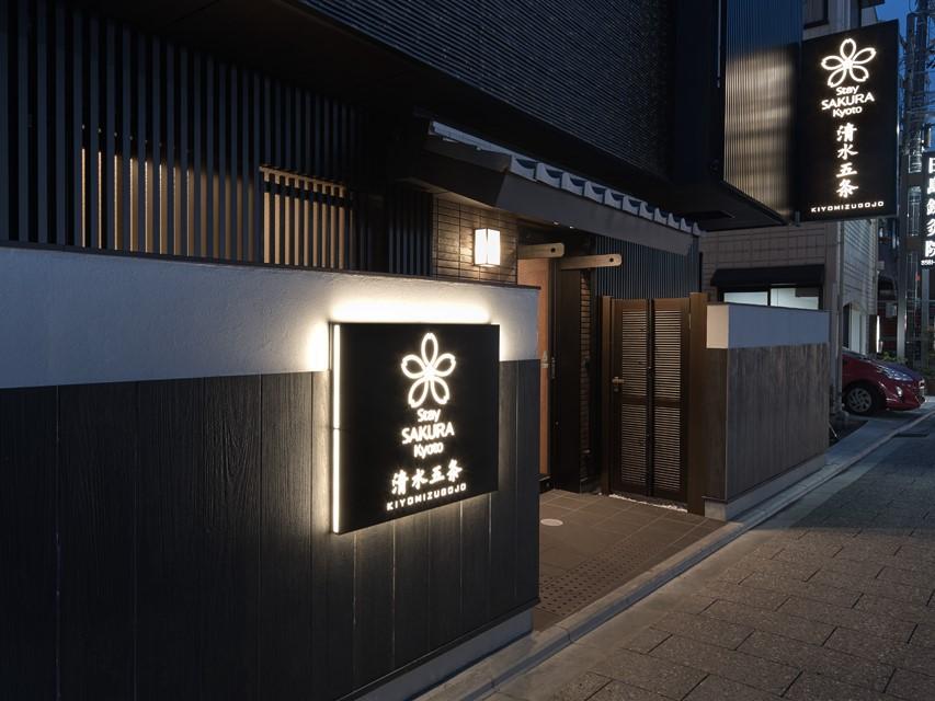 Stay SAKURA・京都 清水五条...
