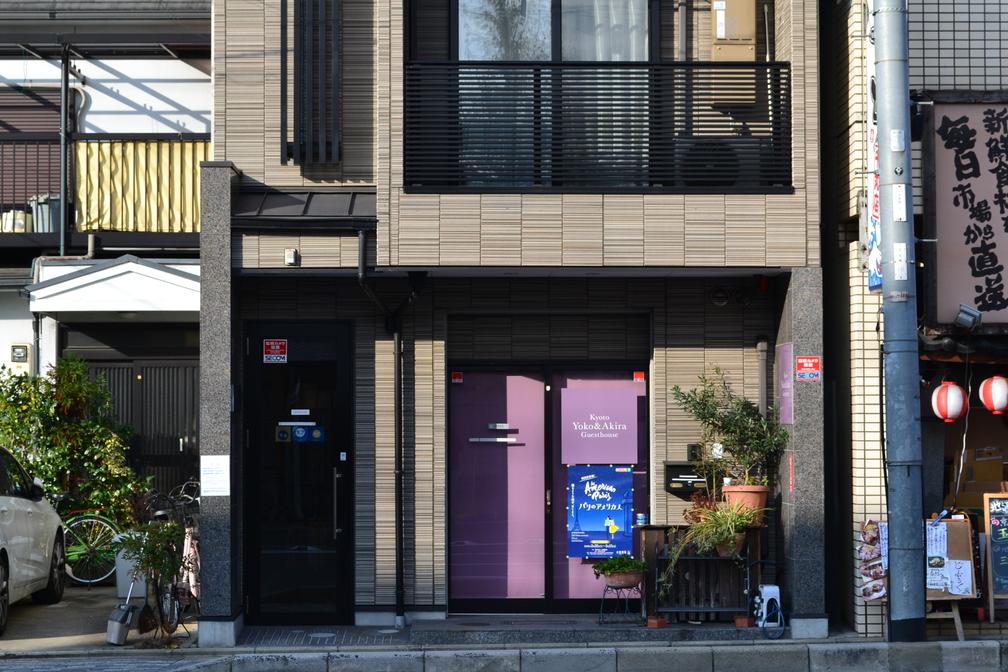 Kyoto Yoko&Akira Guesthouse