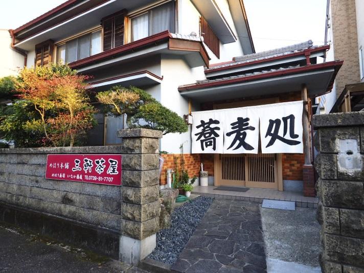めはり本舗 三軒茶屋 弘力庵の施設画像