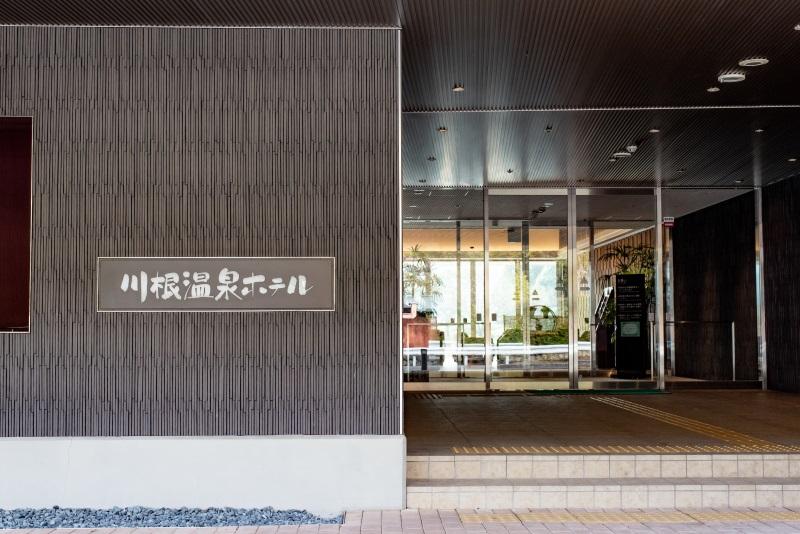 ~SLが見える宿~大井川鐵道 川根温泉ホテルの施設画像