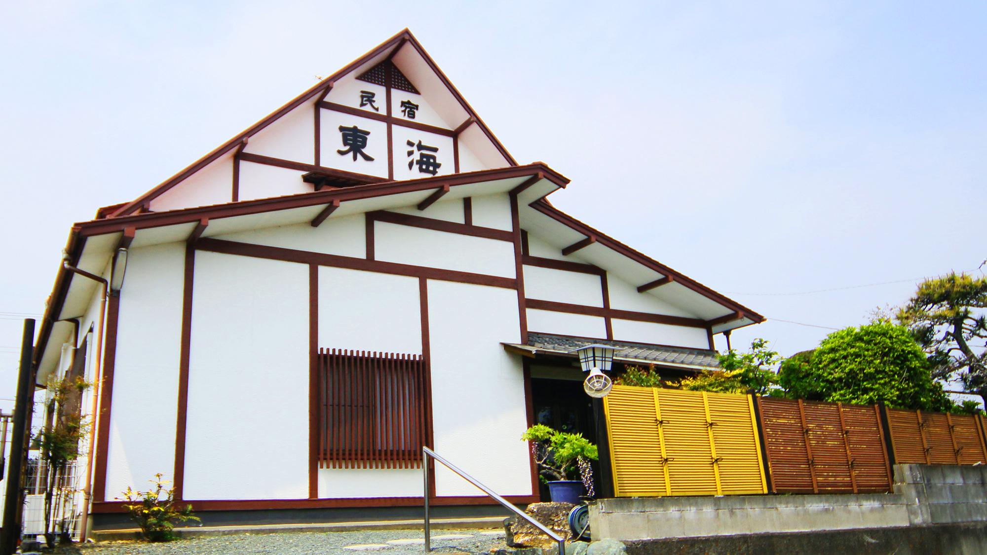 民宿 東海