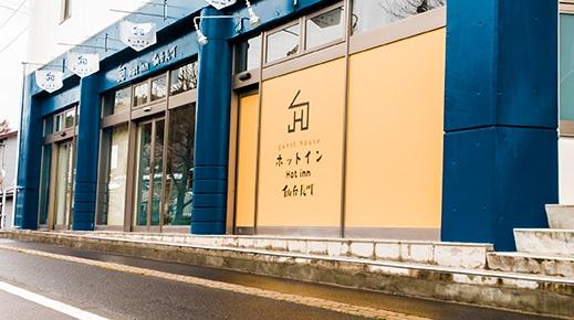guest house ホットイン仙台長町