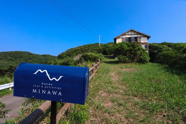 宗像・大島 離島別荘「MINAWA」/民泊【Vacation STAY提供】の施設画像
