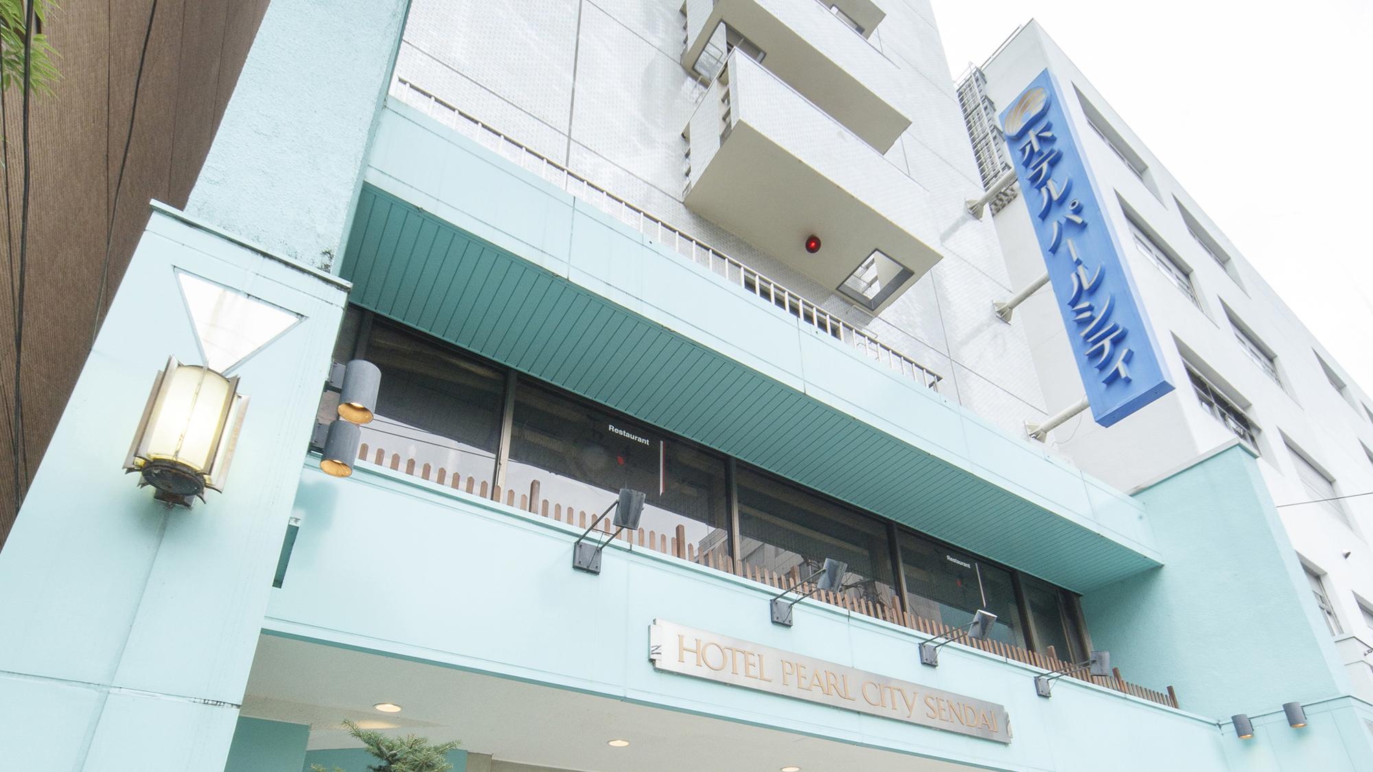 ホテルパールシティ仙台...