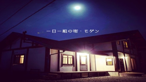 一日一組の宿 Sakaiminato Modan /民泊【Vacation STAY提供】