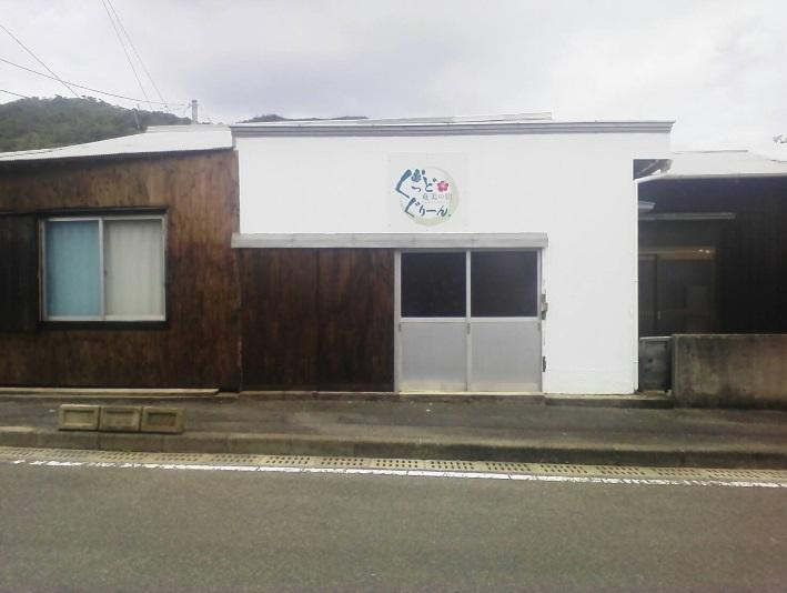 奄美の宿ぐっど・ぐりーん<加計呂麻島>