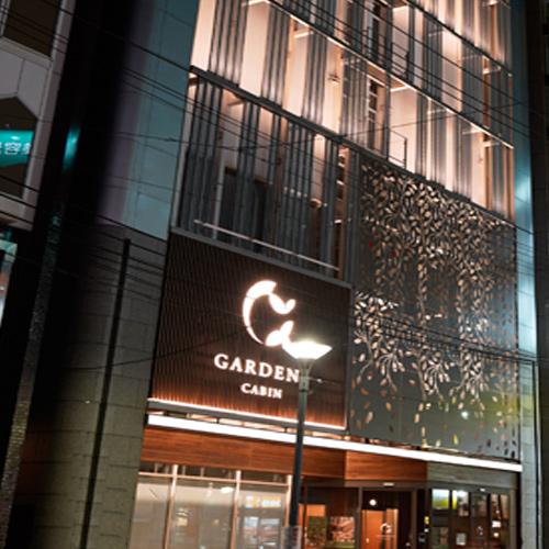 GARDENS CABIN(ガーデンズ キャビン)(2019年7月16日OPEN)