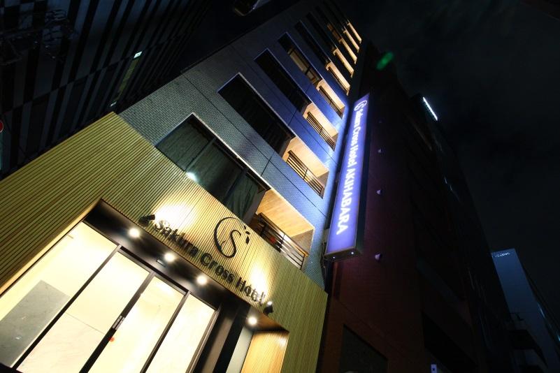 サクラクロスホテル秋葉原