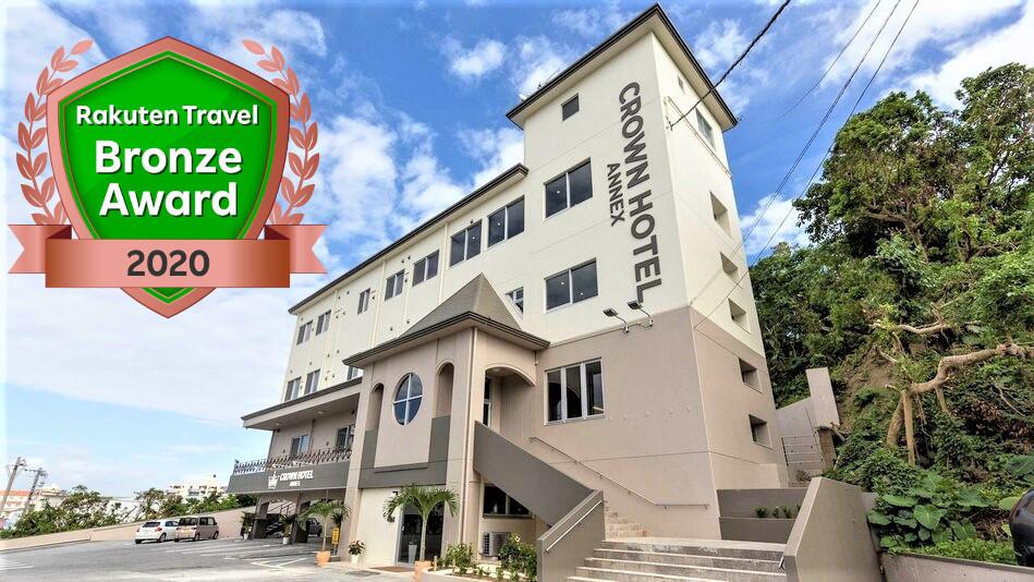 クラウンホテル沖縄アネックス...