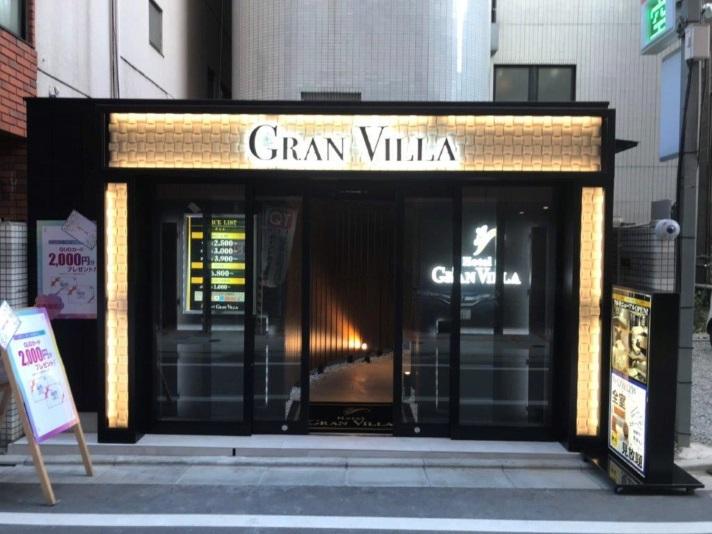 HOTEL GRAN VILLA(ホテル グランヴィラ)の施設画像