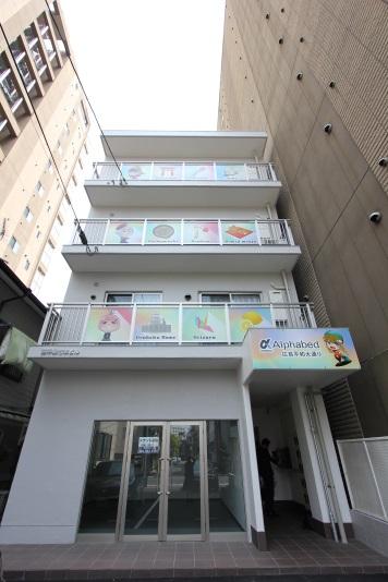 Alphabed 広島平和大通りの施設画像