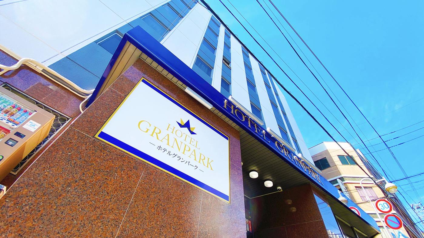 HOTEL GRANPARKの施設画像