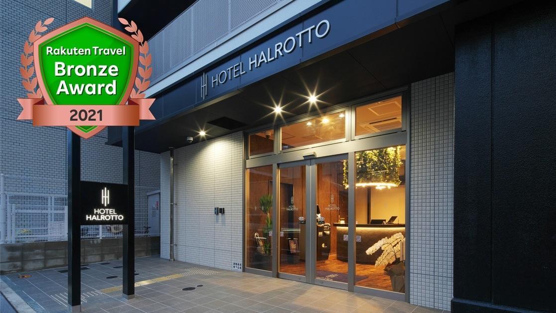 ホテルハルロット福岡博多...