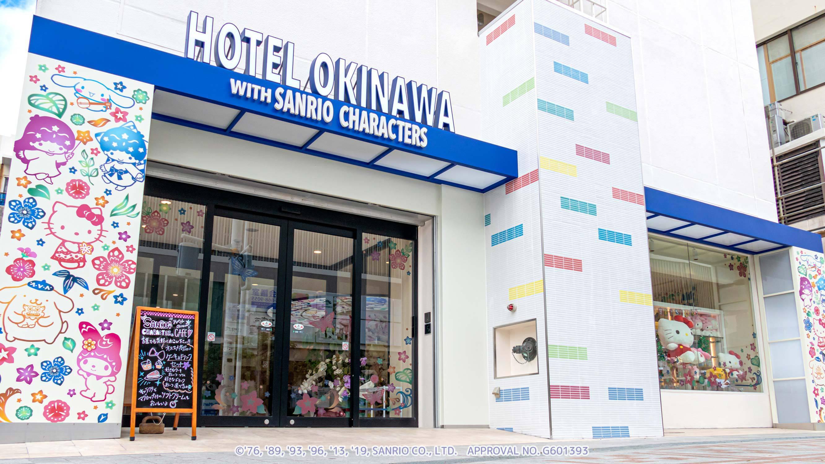 ホテル沖縄 with サンリオキャラクターズ(2019年9月...