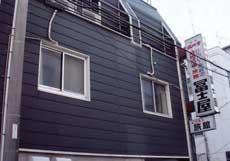 冨士屋旅館<広島県>