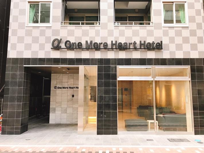 α One More Heart Hotel