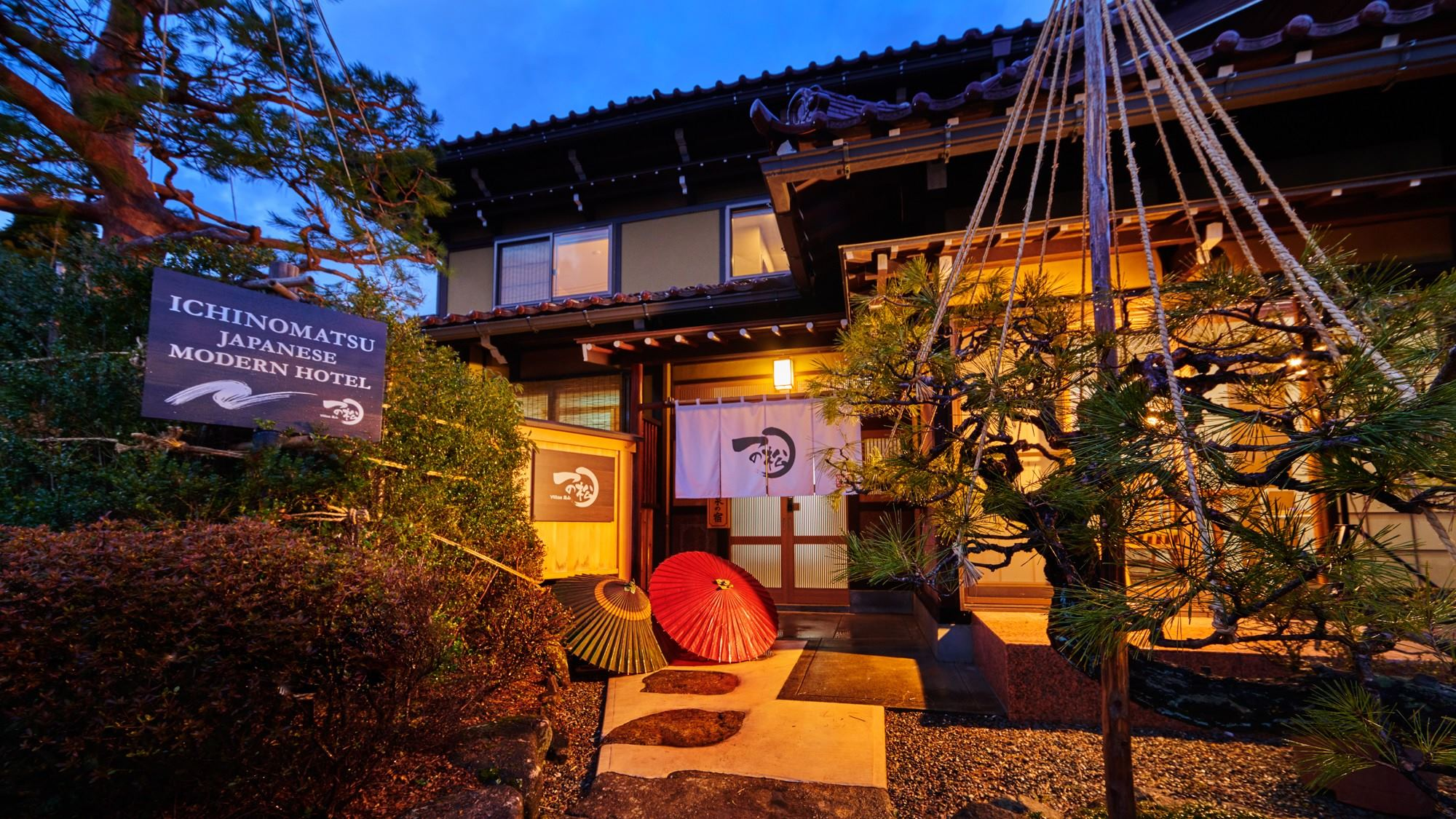 飛騨高山 旅館 一の松 <2019年7月オープン>
