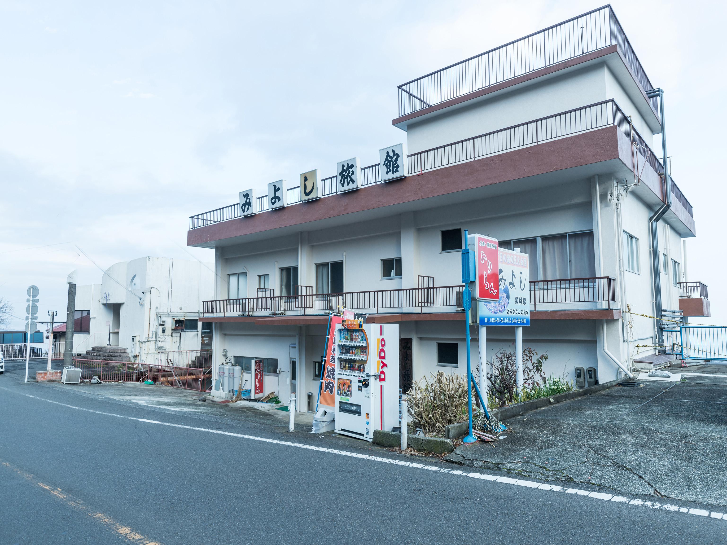 みよし旅館<神奈川県>