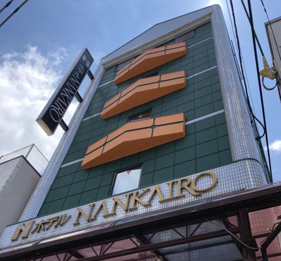 ホテルNANKAIRO