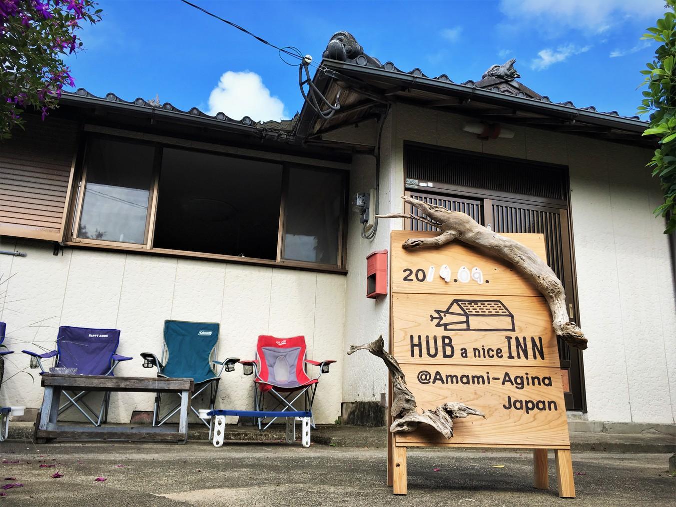 奄美の民宿 ゲストハウス HUB a nice inn!<奄美大島>