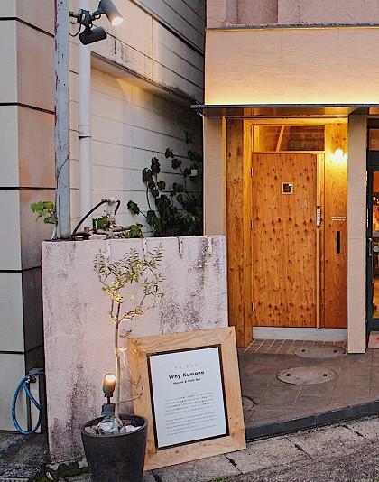 Why・Kumano・Hostel&Cafe・Bar