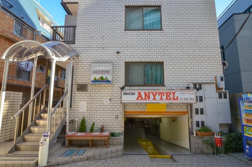Holiday Anytel Shinjuku