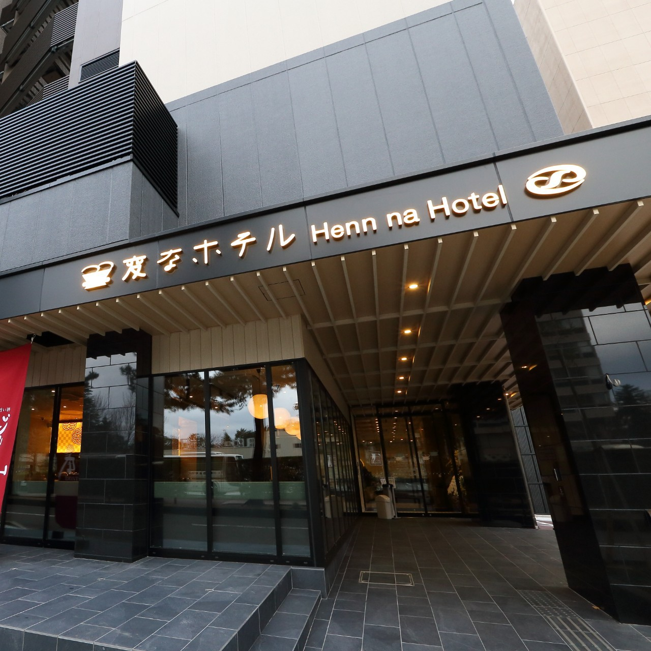 変なホテル金沢 香林坊(2019年12月24日オープン)