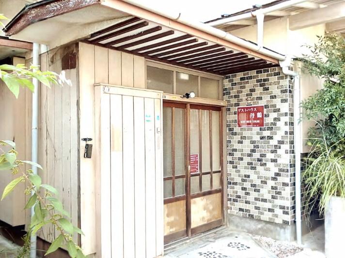 ゲストハウス丹鶴