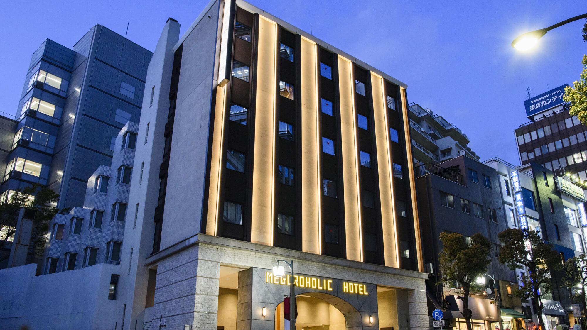 目黒ホリックホテル(旧ホテルレオン目黒)...