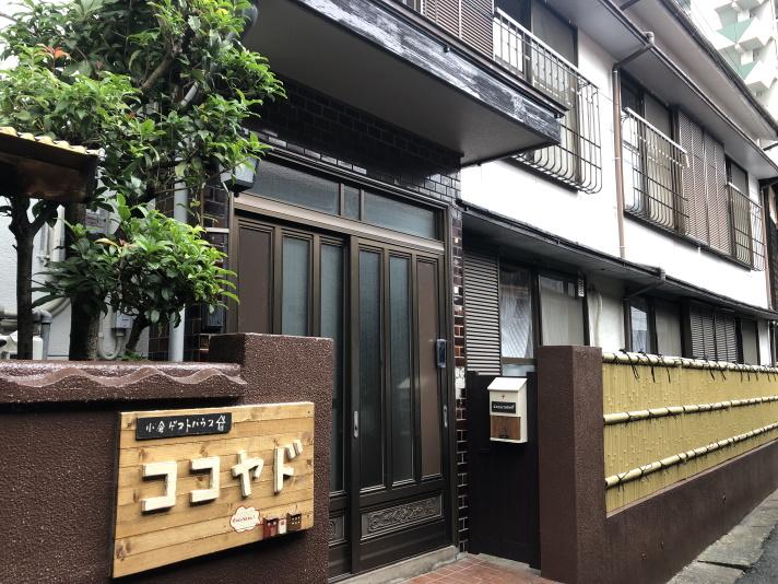 小倉ゲストハウス ココヤド