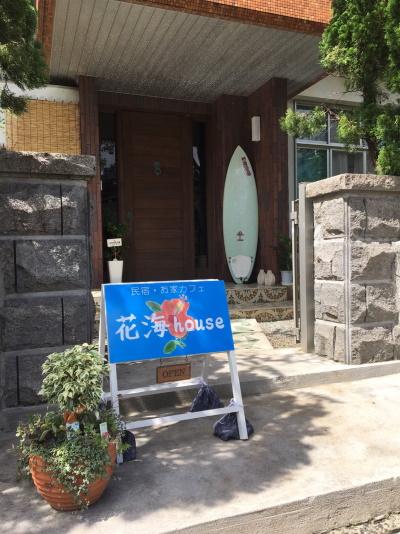 花海house<奄美大島>