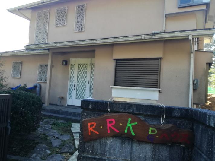 R・R・K ゲストハウス