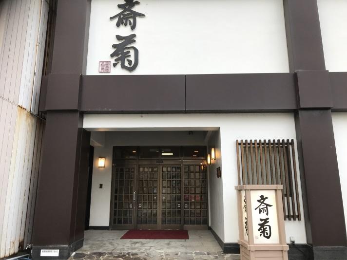いわき湯本温泉 斎菊