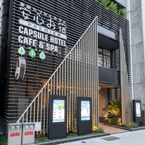 人工温泉『錦の湯』朝食&ワイン無料 豪華カプセルホテル 安心...