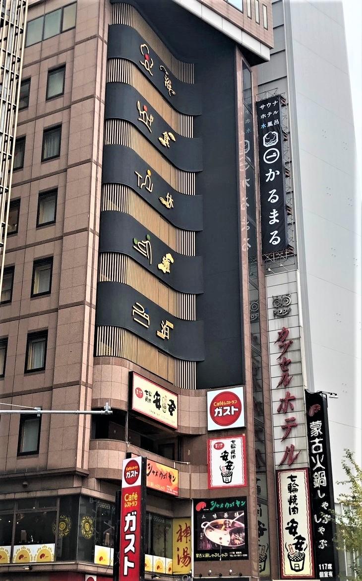 サウナ&ホテル かるまる池袋(2019年12月開業)