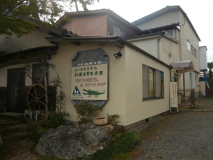 ユースホステル和邇浜青年会館