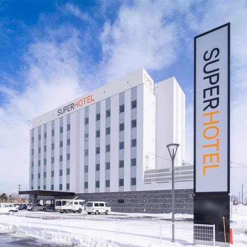 スーパーホテル石狩 天然温泉花畔の湯 3月5日オープン
