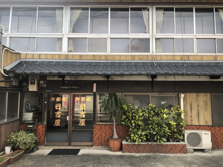 日吉屋旅館の施設画像