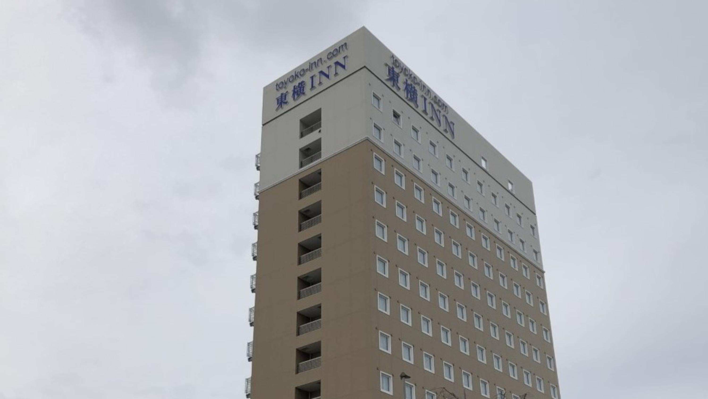 東横イン上越妙高駅西口